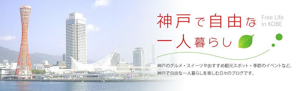 神戸で自由な一人暮らし